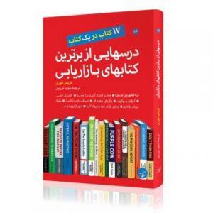 درسهایی از برترین کتابهای بازاریابی نویسنده کریس موری مترجم مجید نوریان
